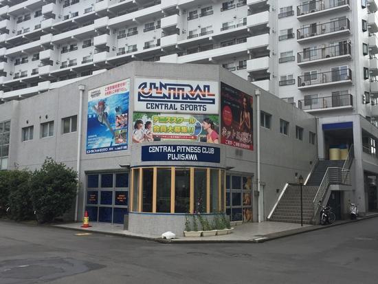 セントラルフィットネスクラブ藤沢