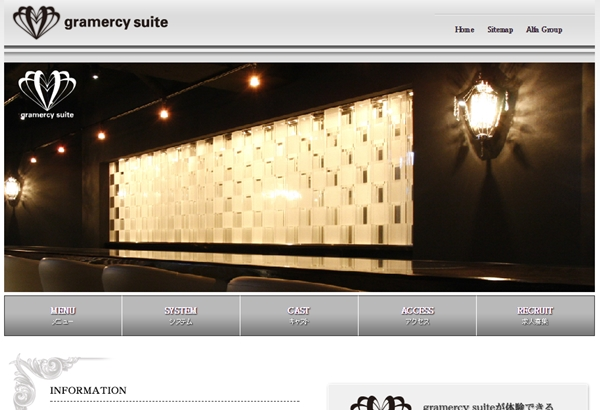 gramercy suite(グラマシースイート)