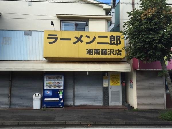 ラーメン次郎藤沢南店