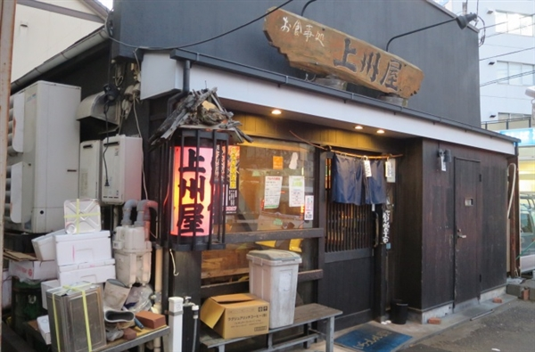 藤沢市のお食事処 上州屋