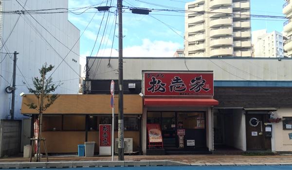 松壱屋 藤沢本店