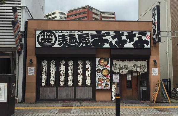 藤沢市のラーメン屋「おはな」
