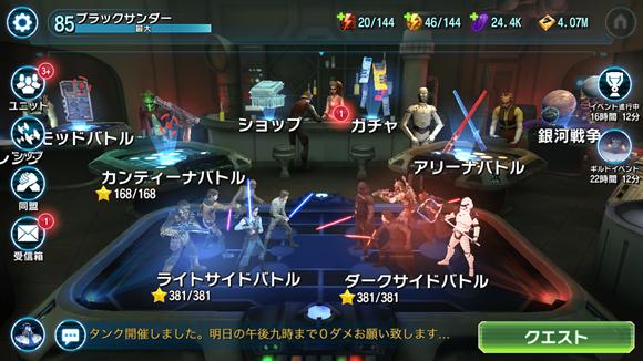 スター・ウォーズ/銀河の英雄のトップ画面