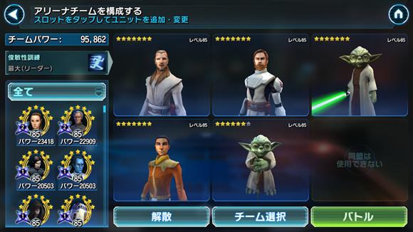 スター・ウォーズ/銀河の英雄のジェダイ編成チーム