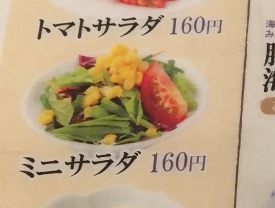 築地食堂源ちゃん横浜スカイビル店のミニサラダの見本