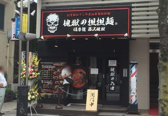 地獄の担担麺 護摩龍 藤沢店