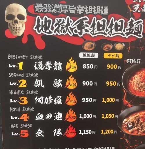 地獄の担担麺 護摩龍のメニュー