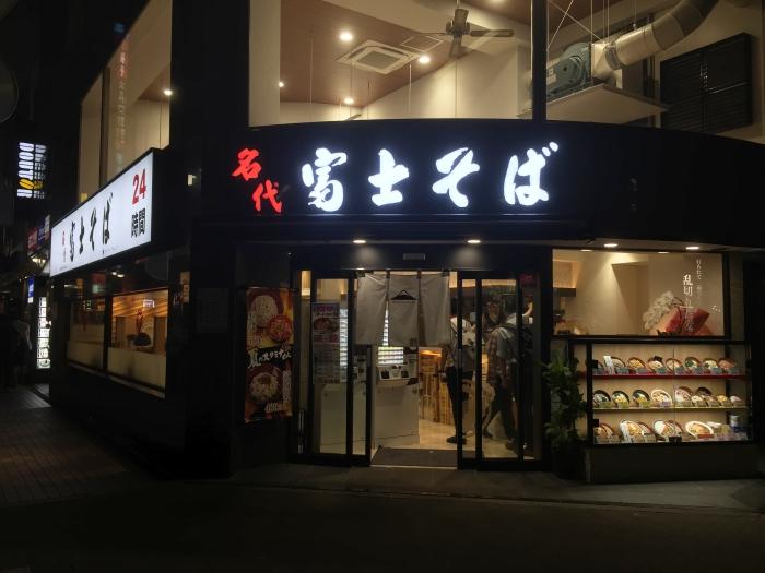 名代 富士そば 藤沢店の外観