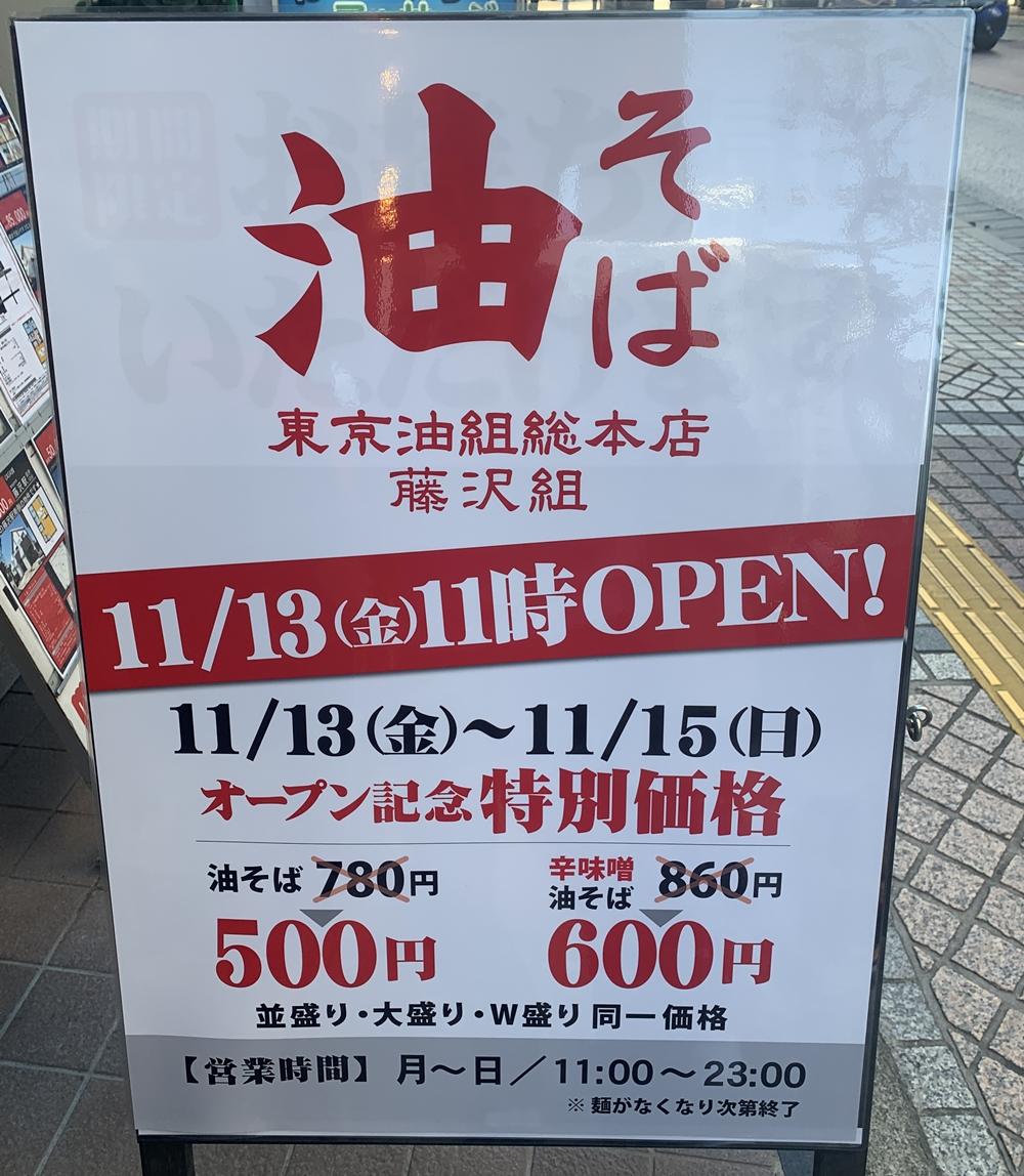 東京油組総本店藤沢組オープン看板