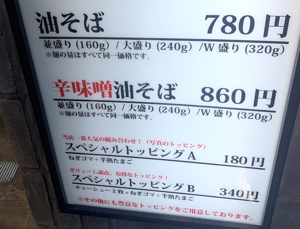 東京油組総本店 藤沢組のメニュー