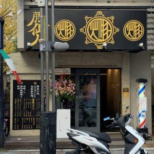 豚仙人藤沢北口店