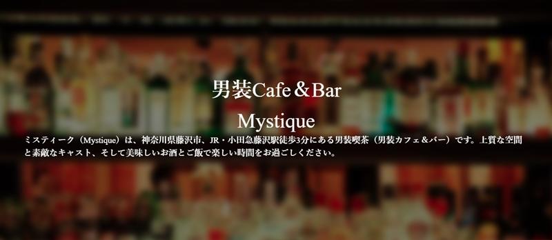 男装カフェ&バーMystique
