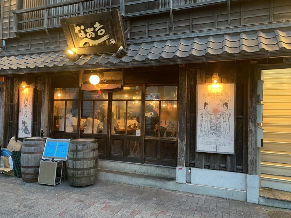 なお吉藤沢店