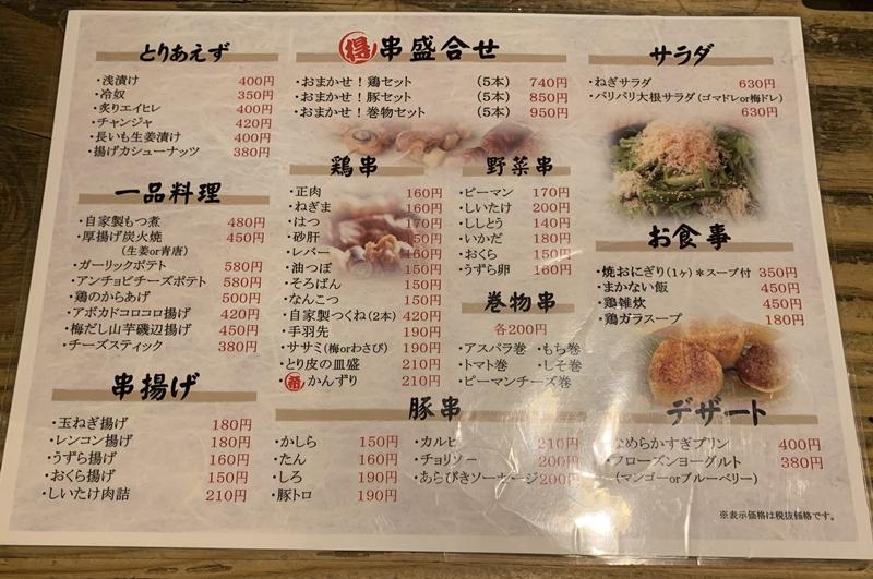 なお吉藤沢店のフードメニュー
