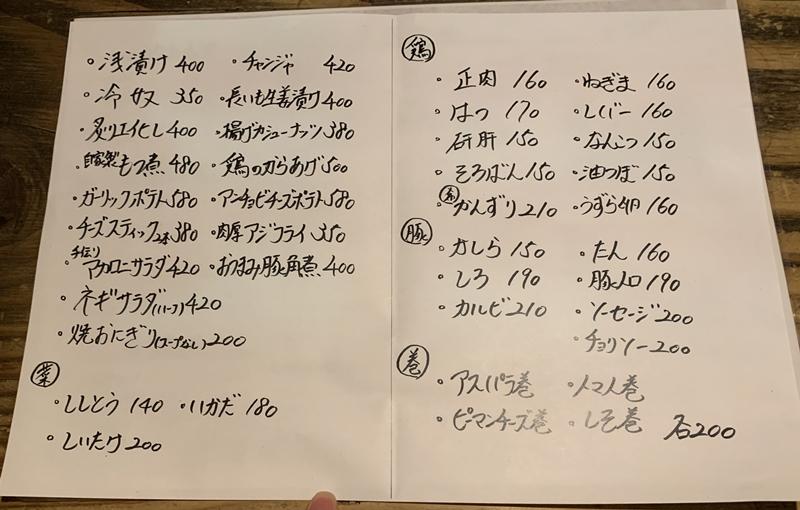 なお吉藤沢店の限定メニュー