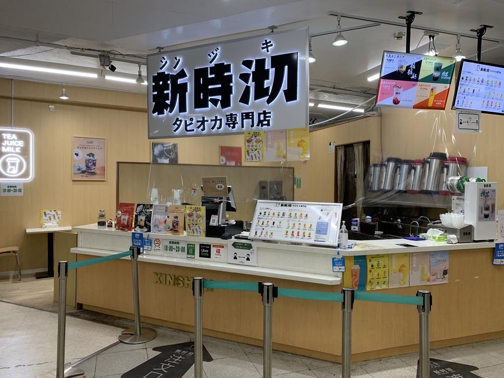 シンジキ藤沢店