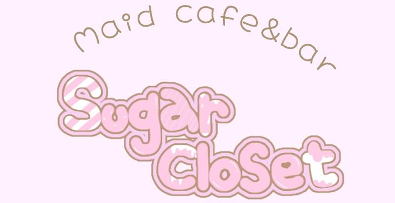 Sugar Closet(シュガークローゼット)