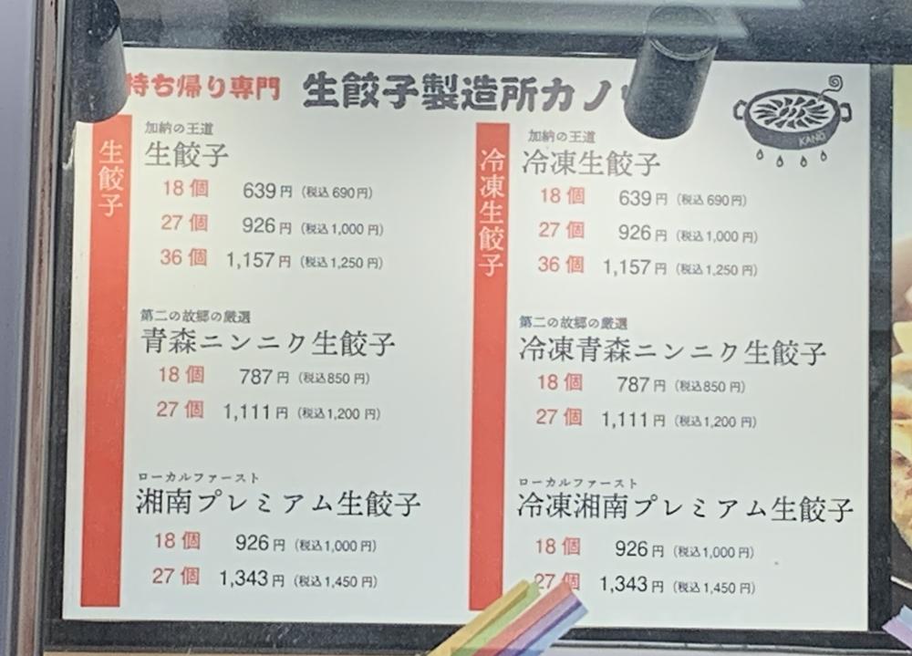 生餃子製造所カノウのメニュー