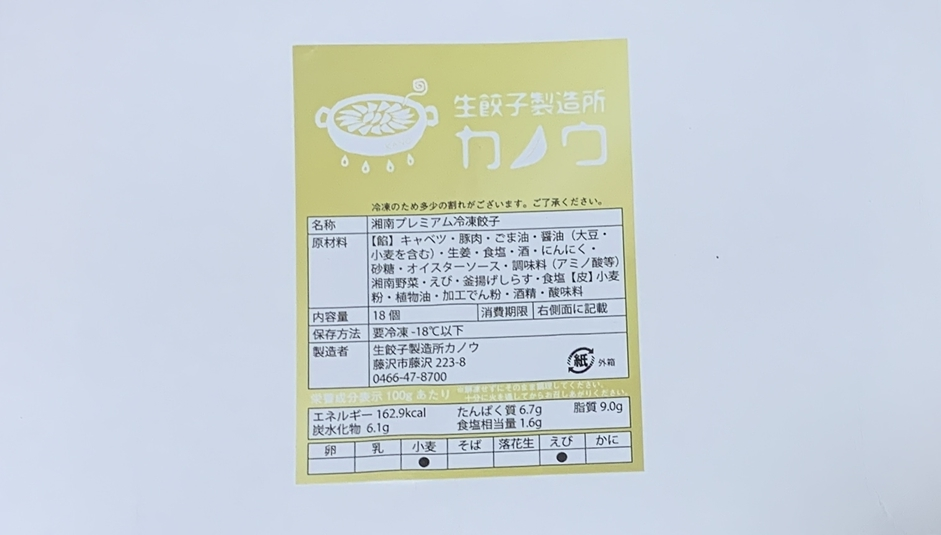 カノウの「湘南プレミアム冷凍餃子