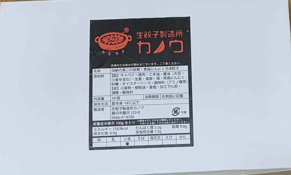 カノウの「青森にんにく冷凍餃子」