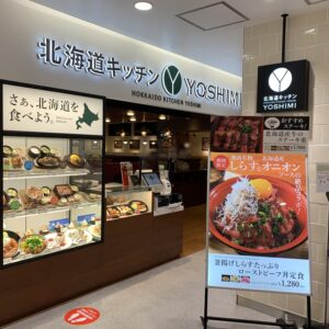 北海道キッチンYOSHIMI リエール藤沢店