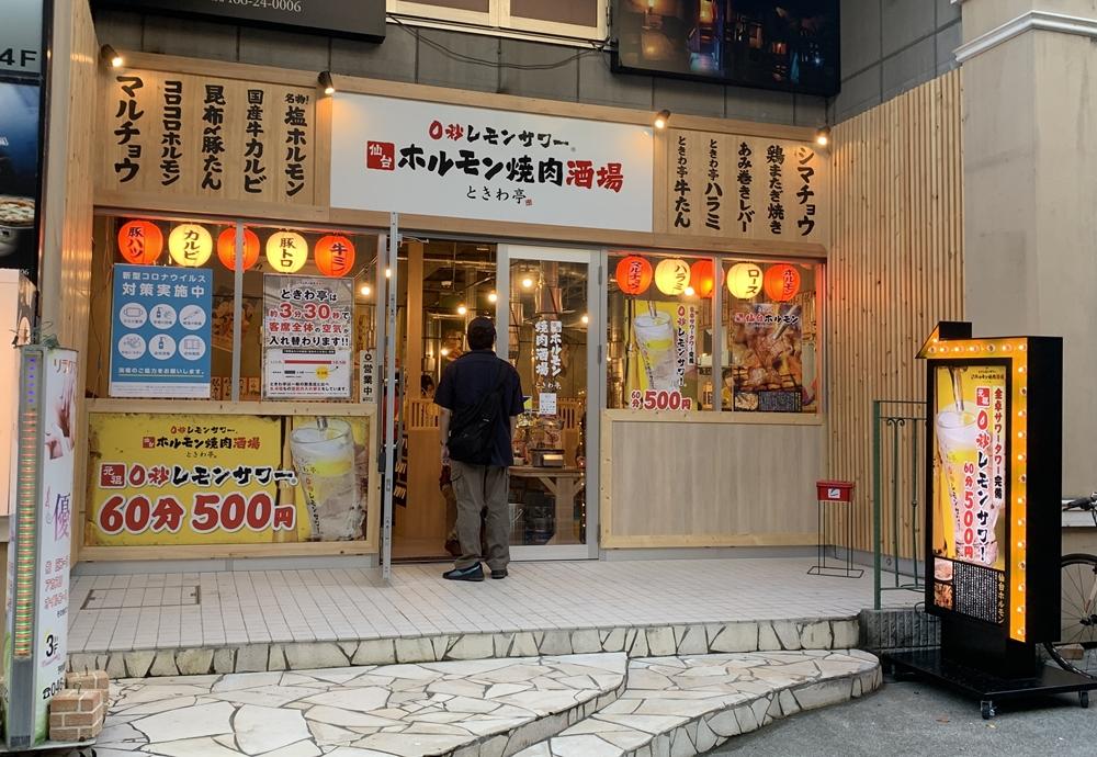 0秒レモンサワー 仙台ホルモン焼肉酒場 ときわ亭 藤沢店